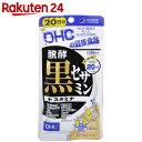 DHC 醗酵黒セサミン+スタミナ 20日分 120粒【楽天24】【あす楽対応】[DHC セサミン]