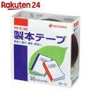 ニチバン 再生紙 製本テープ 35mm 紺 BK-3519【楽天24】[ニチバン 製本用品]