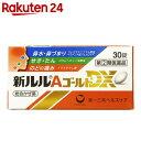 【第(2)類医薬品】新ルルAゴールドDX 30錠(セルフメディケーション税制対象)