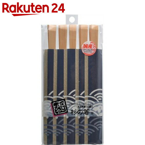 和さびや 杉天削箸 10膳