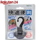 快適便利 ダブルロック 吸盤フック N-2370 ブラック【楽天24】【あす楽対応】[快適便利 ゴミ袋フック]