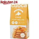 クオカ ミックス粉 北海道パンケーキミックス 200g【楽天24】[cuoca(クオカ) ホットケーキミックス]