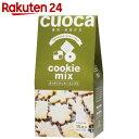 【訳あり】クオカ ミックス粉 さくさくクッキーミックス 200g【楽天24】[cuoca(クオカ) クッキーミックス]