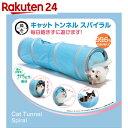 キャットトンネル スパイラル ブルー【楽天24】[SPORTPET 猫用おもちゃ・玩具]