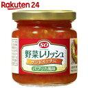 SO 野菜レリッシュ パプリカ風味 160g【楽天24】[SO スプレッド]