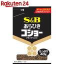 S&B 袋入りあらびきコショー 40g【楽天24】[S&Bスパイス 胡椒(ペッパー)]