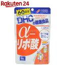 DHC α-リポ酸 60日分 120粒【楽天24】【あす楽対応】[DHC αリポ酸(アルファリポ酸)]