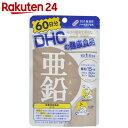 DHC 亜鉛 60日分 60粒【イチオシ】【stamp_cp】【stamp_004】...