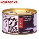 SSK 限定品 秋刀魚醤油味付け 旬 210g【楽天24】【あす楽対応】[SSK 缶詰]