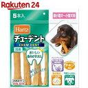 Hartz チューデント 超小型犬から小型犬用 チキン風味 5本入【楽天24】[Hartz(ハーツ) 犬用おやつ]