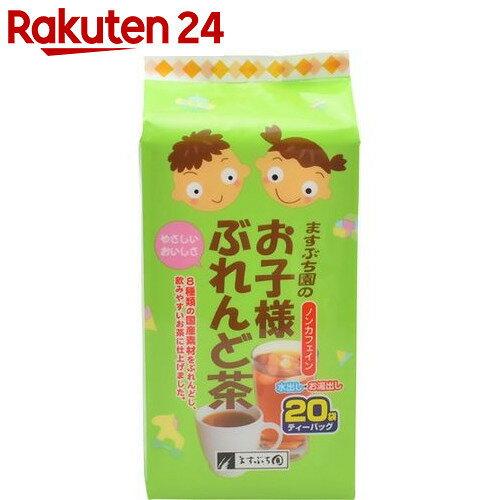 お子様ぶれんど茶 5g×20袋【楽天24】