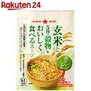 玄米と5種の穀物をおいしく食べるスープ 鶏だししお味 5食入【楽天24】[ひかり味噌 スープ]