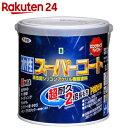 アサヒペン 水性スーパーコート 白 0.7L【楽天24】[アサヒペン 水性塗料(多用途)]