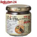 スープカレーの作り方 濃縮ペーストタイプ 中辛 180g【イチオシ】
