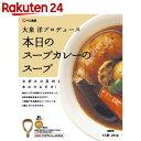 大泉洋プロデュース 本日のスープカレーのスープ 1人前【楽天24】[大泉洋プロデュース スープカレー(レトルト)]