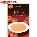 JAふらの トマトのクリームスープ 160g【楽天24】【あす楽対応】[JAふらの スープ(レトルト)]