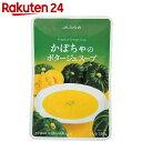 JAふらの かぼちゃのポタージュスープ 160g【楽天24】【あす楽対応】[JAふらの スープ(レトルト)]