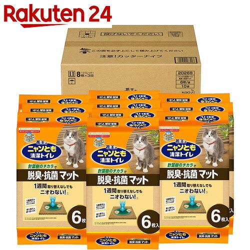 【ケース販売】ニャンとも清潔トイレ専用脱臭・抗菌マット 6枚入×10セット