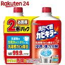 【数量限定】カビキラー 洗たく槽カビキラー 550g×2本【楽天24】【17js11】