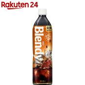 【ケース販売】ブレンディ ボトルコーヒー 低糖 900ml×12本入【a2x】