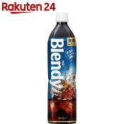 【ケース販売】ブレンディ ボトルコーヒー 微糖 900ml×12本入【a2x】