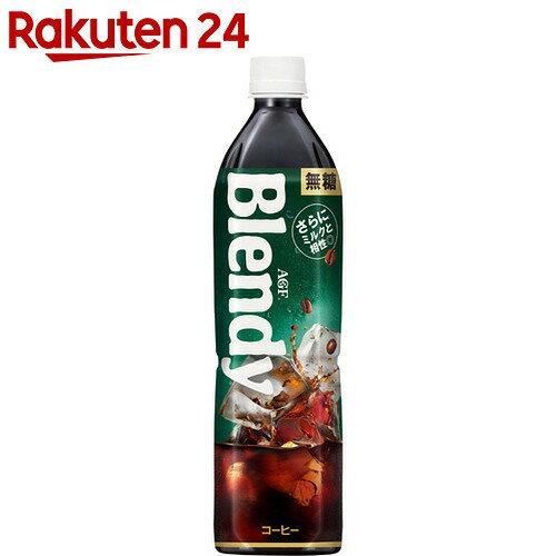 【ケース販売】ブレンディ ボトルコーヒー 無糖 900ml×12本入【イチオシ】