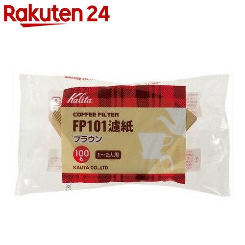 カリタ FP101濾紙ブラウンタイプ(100枚入) 1-2人用 2箱セット