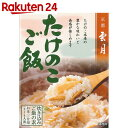 京都雲月 炊込みご飯の素 たけのこご飯 お米3合用(3-4人前)