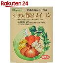 オーサワの野菜ブイヨン 8袋入【イチオシ】