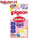 ピジョン ミルクポンS 60本入【楽天24】【あす楽対応】[ミルクポン 哺乳瓶消毒(洗剤)]