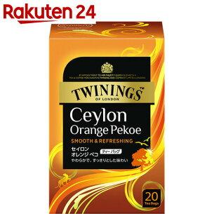 イニング セイロン オレンジ