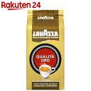 ラバッツァ クオリタオロ(真空アルミパック) 250g【楽天24】【あす楽対応】[ラバッツァ コーヒー(レギュラー)]
