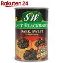 S&W ブラックベリー 425g【楽天24】[S&W フルーツ缶詰]