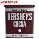 ハーシーズ ココア 226g【楽天24】【あす楽対応】[HERSHEY'S ココア COCOA]