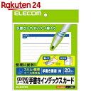 エレコム CD/DVDケース用手書きインデックスカード 罫線...