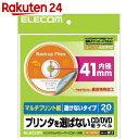 エレコム マルチプリント紙 プリンタを選ばないCD/DVD用ラベル 透けないタイプ 内径41mm 20枚入 EDT-MUDVD1