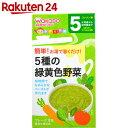 手作り応援 5種の緑黄色野菜 8包 5ヶ月頃から【楽天24】【あす楽対応】[手作り応援 ベビーフード 野菜(5ヶ月頃から)]【wako11hand】