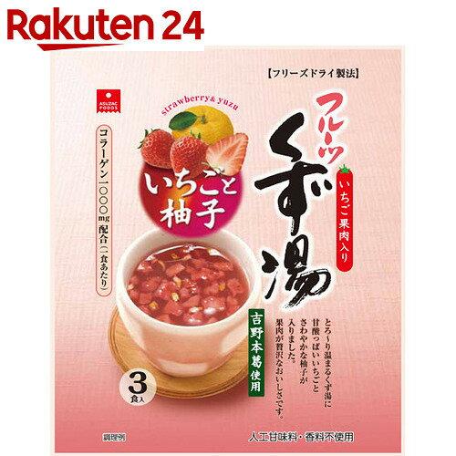 アスザックフーズ フルーツくず湯 いちごと柚子 3食入