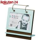 ユーパワー 木製アルバムバランススタンド Sサイズ AF-01716 ブルー&ブラウン
