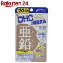 DHC 亜鉛 20日分 20粒【楽天24】【あす楽対応】[DHC サプリメント 亜鉛(ジンク)]