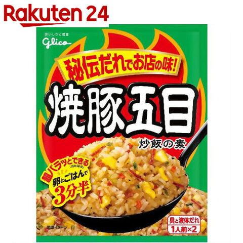 グリコ 焼豚五目 炒飯の素 1人前×2
