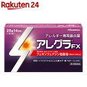 【第2類医薬品】アレグラFX 28錠(セルフメディケーション税制対象)KENPO_01