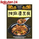 陳麻婆豆腐 50g×4袋【HOF13】【rank_review】【イチオシ】