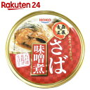【訳あり】HOKO 青森の正直 真鯖味噌煮 370g