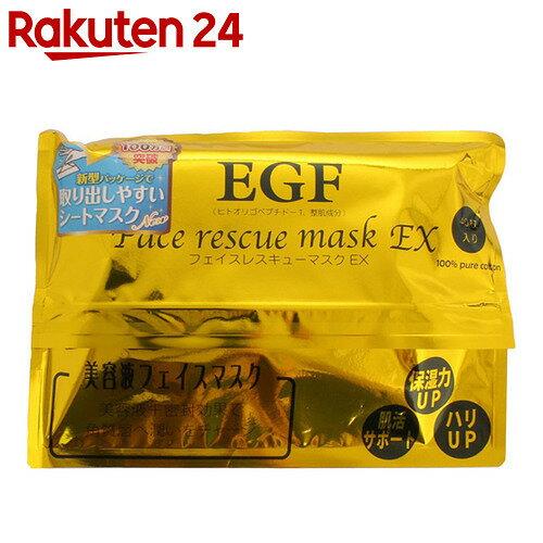 KAT EGF フェイスレスキューマスク EX 40枚入り
