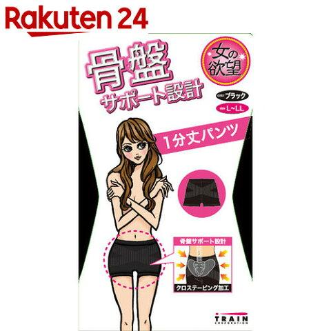 女の欲望 骨盤サポート設計 1分丈パンツ L-LL ブラック