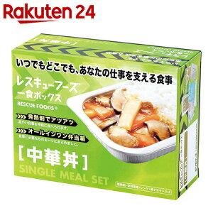 レスキューフーズ 一食ボックス 中華丼