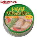 いなば チキンとタイカレー グリーン 125g×24個【楽天24】【ケース販売】[いなば カレー(缶詰)]