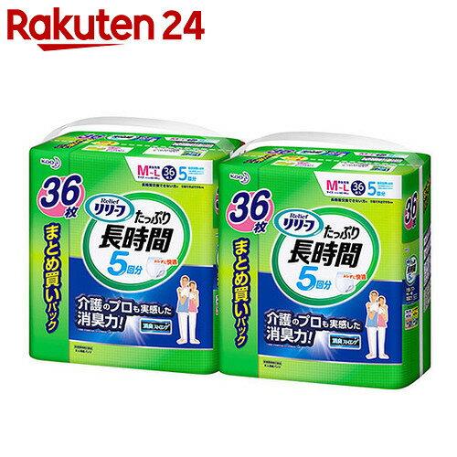 【ケース販売】リリーフ たっぷり長時間 男女共用 5回吸収 M-Lサイズ 36枚×2パック(72枚入)