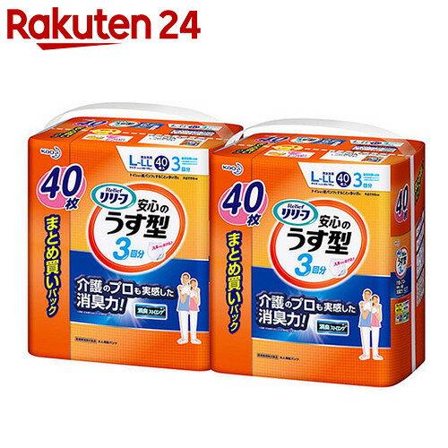 【ケース販売】リリーフ 安心のうす型 L-LLサイズ 3回吸収 40枚×2パック(80枚入)